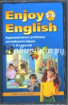 А/к к учебнику английского языка Английский с удовольствием/Enjoy English для 5-6 классов (а/к)