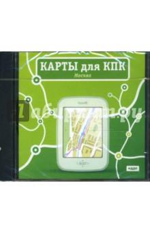 Карты для КПК. Москва (CDpc)
