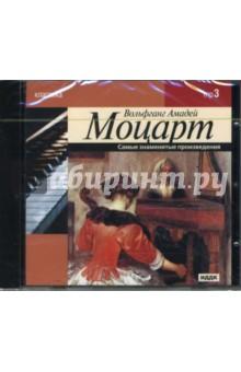 Моцарт Вольфганг Амадей. Самые знаменитые произведения (CDmp3)