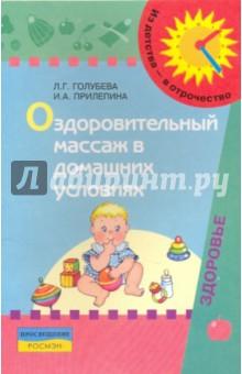 Оздоровительный массаж в домашних условиях: пособие для родителей