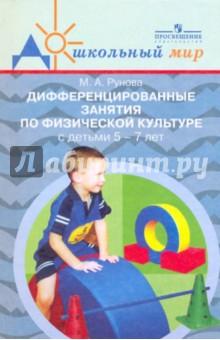 Дифференцированные занятия по физ.к-ре с детьми 5-7 лет (с учетом уровня двиг.акт-ти)