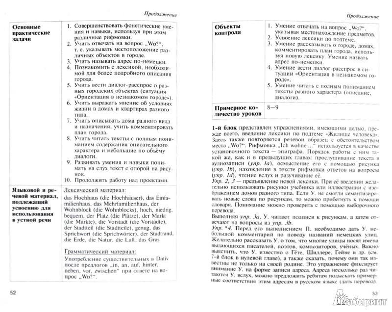 Тематическое Планирование Немецкий 8 Класс Бим Новый Учебник 2014 Оранжевый