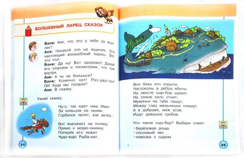 Иллюстрация 1 из 3 для Литературное чтение: 1 класс: творческая тетрадь - Климанова, Коти | Лабиринт - книги. Источник: Лабиринт