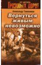 Тамоников Александр Александрович. Вернуться живым невозможно (мяг)