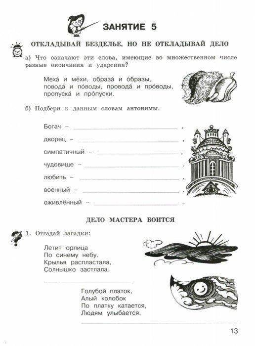 Школа Развитие Речи 3 Класс Соколова Ответы 1 Часть Решебник Ответы