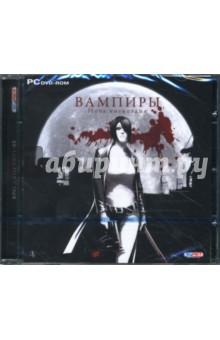 Вампиры. Ночь возмездия (DVDpc)