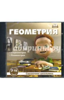 Геометрия 7-11 классы. Справочник школьника (CDpc)