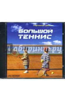 Большой теннис (CDpc)