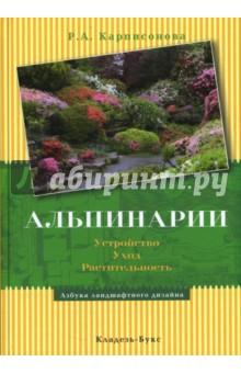 Альпинарии. Устройство, уход, растительность