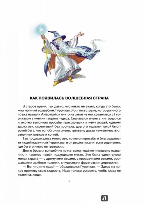 Иллюстрация 1 из 63 для Семь подземных королей - Александр Волков | Лабиринт - книги. Источник: Лабиринт