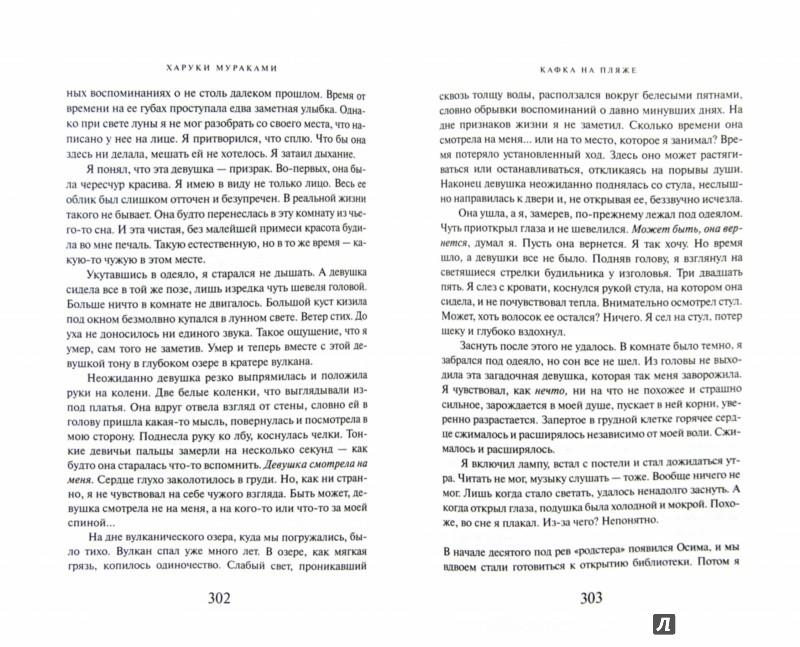 Иллюстрация 1 из 9 для Кафка на пляже - Харуки Мураками   Лабиринт - книги. Источник: Лабиринт
