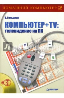 Компьютер + TV: телевидение на ПК (+CD)
