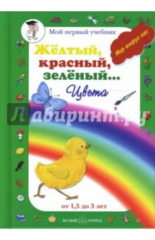 Желтый, красный, зеленый… Цвета (от 1,5 до 3 лет)