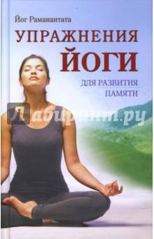 Упражнения йоги для развития памятиДуховная йога<br>Эта книга - доступное, всеобъемлющее руководство по развитию памяти. Оно основано на комплексном подходе, включающем информацию о механизме запоминания и систему упражнений, направленных на максимальное использование этого механизма. Данная методика гарантирует улучшение пространственной памяти, памяти на лица, числа, даты, события, имена и т.д.<br>2-е издание, исправленное и дополненное.<br>