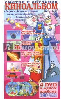 Киноальбом № 8 Сборник образовательных мультипликационных фильмов (4DVD)