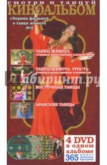 Киноальбом № 9 Сборник фильмов о танце живота (4DVD)
