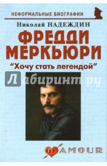 "Фредди Меркьюри: ""Хочу стать легендой"""