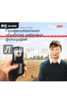 Сборник программ. Профессиональная обработка цифровых фотографий (CDpc)
