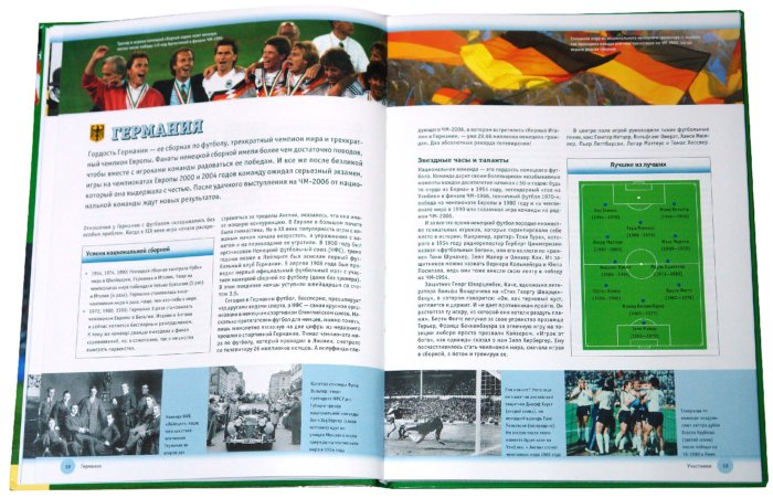 Иллюстрация 1 из 2 для Чемпионат Европы по футболу 2008. Официальный путеводитель | Лабиринт - книги. Источник: Лабиринт