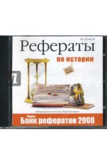 Банк рефератов 2008. Рефераты по истории. 9-11 классы (CDpc)