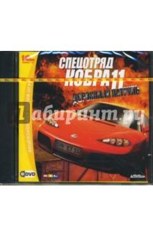 Спецотряд Кобра 11: Дорожный патруль (DVDpc)