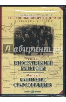 Русское экономическое чудо. Фильмы 7-8 (DVD)