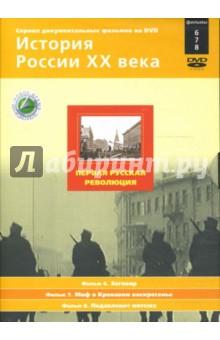 Первая русская революция. Фильмы 6-8 (подароч.) (DVD)