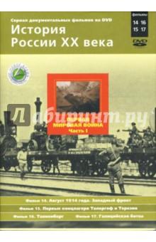 Первая мировая война. Часть 2. Фильмы 14-17 (подароч.) (2DVD)