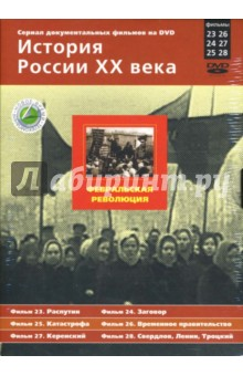 Февральская революция. Фильмы 23-28 (подароч.) (3DVD)
