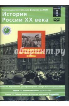 Преддверие Первой мировой войны. Фильмы 11-13 (DVD)
