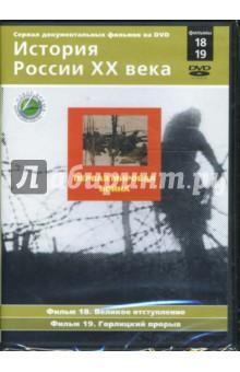 Первая мировая война. Фильмы 18-19 (DVD)