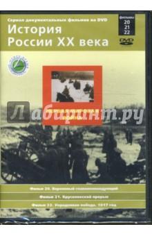 Первая мировая война. Фильмы 20-22 (DVD)