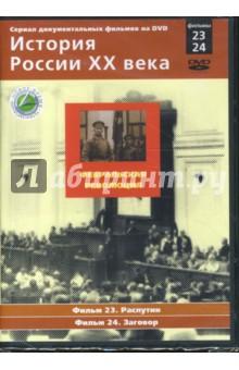 Февральская революция. Фильмы 23-24 (DVD)