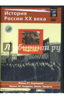 Февральская революция. Фильмы 27-28 (DVD)