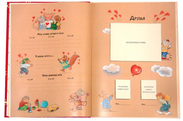 Детский сад альбом для записей и фото