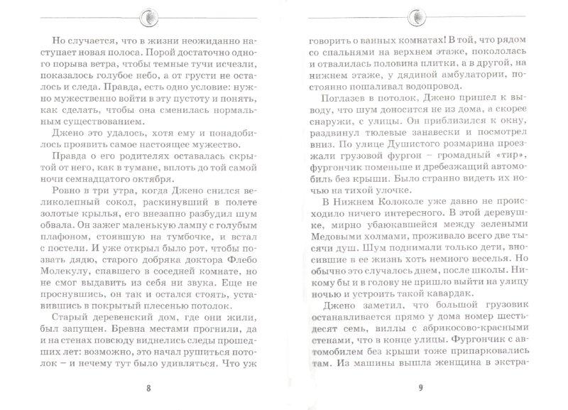 Иллюстрация 1 из 15 для Джено и черная печать мадам Крикен - Муни Витчер | Лабиринт - книги. Источник: Лабиринт