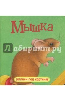 Загляни под картинку/Мышка