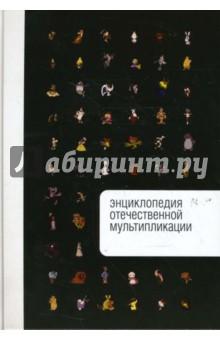 Энциклопедия отечественной мультипликации