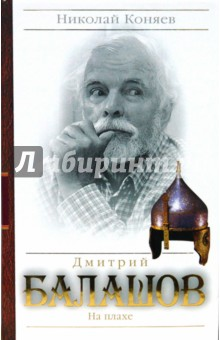 Коняев Николай Михайлович Дмитрий Балашов. На плахе