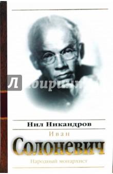 Никандров Нил Иван Солоневич: народный монархист