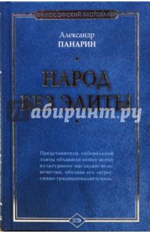 Панарин Александр Народ без элиты