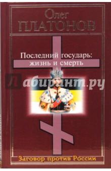 Платонов Олег Анатольевич Последний государь: жизнь и смерть