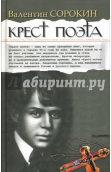 Сорокин Валентин Крест поэта