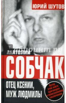 Анатолий Собчак. Отец Ксении, муж Людмилы