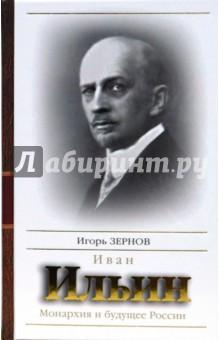 Зернов Игорь Иван Ильин. Монархия и будущее России