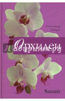 Зайцев Александр Михайлович Орхидеи