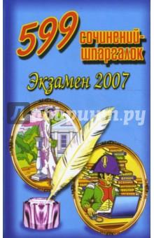 Малинина Н.В. 599 сочинений-шпаргалок. Экзамен 2007