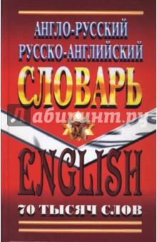 Коллин Джейн, Савицкий Александр Англо-русский русско-английский словарь: 70 тысяч слов