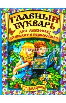 Федорова Татьяна Леонидовна Главный букварь для любимых дошколят и первоклашек