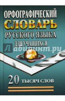 Орфографический словарь русского языка для учащихся: 20 тысяч слов